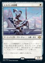 エスパーの歩哨/Esper Sentinel(MH2)【日本語】