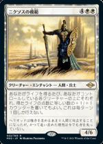ニクソスの模範/Nykthos Paragon(MH2)【日本語】