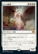 セラの使者/Serra's Emissary(MH2)【日本語】