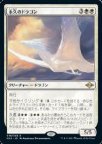 永久のドラゴン/Timeless Dragon(MH2)【日本語】