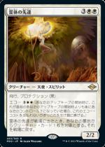 霊体の先達/Karmic Guide(MH2)【日本語】