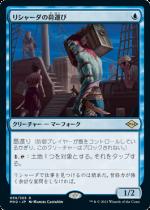 リシャーダの荷運び/Rishadan Dockhand(MH2)【日本語】