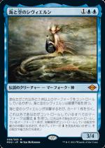 海と空のシヴィエルン/Svyelun of Sea and Sky(MH2)【日本語】