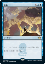 激動/Upheaval(MH2)【日本語】