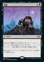頑強/Persist(MH2)【日本語】