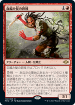 血編み髪の匪賊/Bloodbraid Marauder(MH2)【日本語】