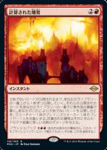計算された爆発/Calibrated Blast(MH2)【日本語】