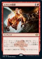 ゴブリンの砲撃/Goblin Bombardment(MH2)【日本語】
