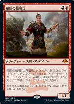 帝国の徴募兵/Imperial Recruiter(MH2)【日本語】