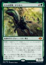 リスの将軍、サワギバ/Chatterfang, Squirrel General(MH2)【日本語】