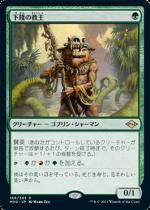 下賤の教主/Ignoble Hierarch(MH2)【日本語】