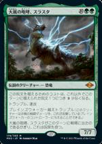 大嵐の咆哮、スラスタ/Thrasta, Tempest's Roar(MH2)【日本語】