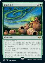 新緑の命令/Verdant Command(MH2)【日本語】