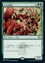リスの群れ/Squirrel Mob(MH2)【日本語】