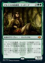 アルゴスの庇護者、ティタニア/Titania, Protector of Argoth(MH2)【日本語】