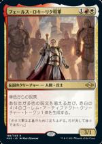 フェールス・ロキーリク将軍/General Ferrous Rokiric(MH2)【日本語】