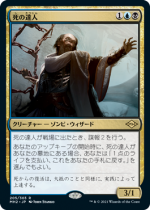 死の達人/Master of Death(MH2)【日本語】