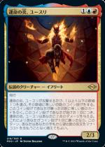 運命の炎、ユースリ/Yusri, Fortune's Flame(MH2)【日本語】