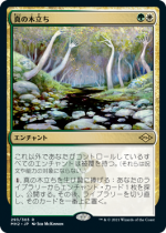 真の木立ち/Sterling Grove(MH2)【日本語】