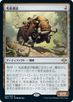 毛皮運送/Dermotaxi(MH2)【日本語】