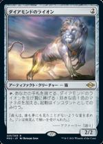 ダイアモンドのライオン/Diamond Lion(MH2)【日本語】
