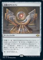 太陽のタリスマン/Sol Talisman(MH2)【日本語】
