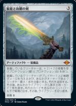家庭と故郷の剣/Sword of Hearth and Home(MH2)【日本語】