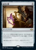 虚空の鏡/Void Mirror(MH2)【日本語】