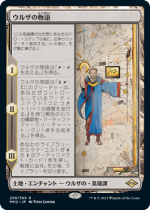 ウルザの物語/Urza's Saga(MH2)【日本語】