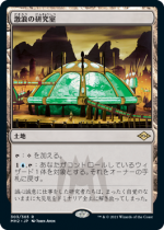 激浪の研究室/Riptide Laboratory(MH2)【日本語】