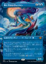 海と空のシヴィエルン/Svyelun of Sea and Sky(MH2)【日本語】(拡張アート)