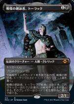 戦慄の朗詠者、トーラック/Tourach, Dread Cantor(MH2)【日本語】(拡張アート)