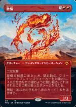 激情/Fury(MH2)【日本語】(拡張アート)