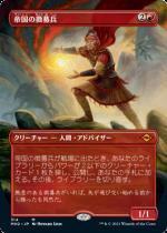 帝国の徴募兵/Imperial Recruiter(MH2)【日本語】(拡張アート)