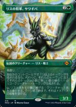 リスの将軍、サワギバ/Chatterfang, Squirrel General(MH2)【日本語】(拡張アート)