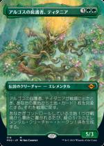 アルゴスの庇護者、ティタニア/Titania, Protector of Argoth(MH2)【日本語】(拡張アート)