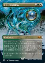 ミラーリの目覚め/Mirari's Wake(MH2)【日本語】(拡張アート)