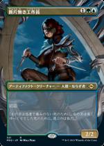 断片無き工作員/Shardless Agent(MH2)【日本語】(拡張アート)