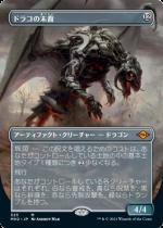 ドラコの末裔/Scion of Draco(MH2)【日本語】(拡張アート)