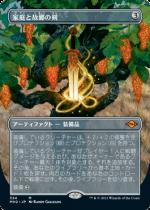 家庭と故郷の剣/Sword of Hearth and Home(MH2)【日本語】(拡張アート)