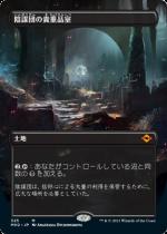 陰謀団の貴重品室/Cabal Coffers(MH2)【日本語】(拡張アート)