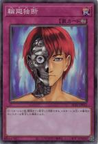 輪廻独断【コレクターズ】AC01-JP012