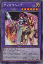 ケンタウルミナ【コレクターズ】AC01-JP020
