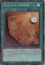 ピリ・レイスの地図【コレクターズ】AC01-JP023