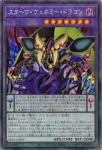 スターヴ・ヴェネミー・ドラゴン【コレクターズ】AC01-JP034