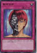 輪廻独断【ウルトラ】AC01-JP012