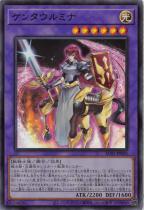 ケンタウルミナ【スーパー】AC01-JP020