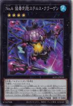 No.4 猛毒刺胞ステルス・クラーゲン【スーパー】AC01-JP030