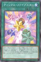 ティンクル・ファイブスター【パラレル】AC01-JP006