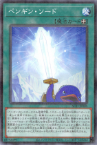 ペンギン・ソード【パラレル】AC01-JP008